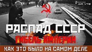 РАСПАД СССР - КАК ЭТО БЫЛО НА САМОМ ДЕЛЕ