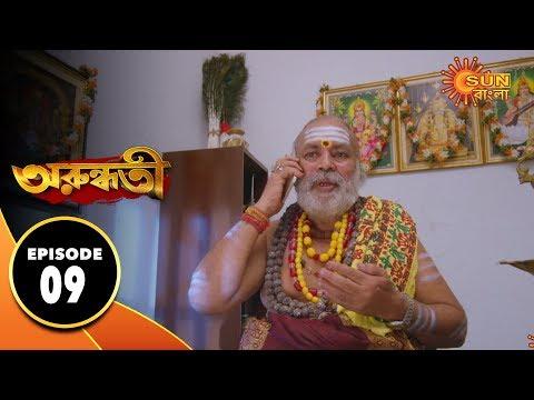 Arundhati - Episode 09 | 3rd Dec 2019 | Sun Bangla TV Serial | Bengali Serial