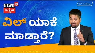 ವಿಲ್ ಯಾಕೆ ಮಾಡ್ತಾರೆ? | How to Write Will ? | Money Doctor Show Kannada | EP 299