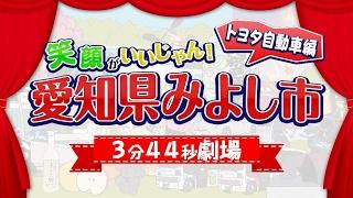 みよし市3分44秒劇場Vol.4「みよし市民は トヨタさまさま」銀シャリ