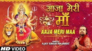 आजा मेरी माँ Aaja Meri Maa I AJAY SINGH RAJAWAT I Devi Bhajan I Full HD Video Song