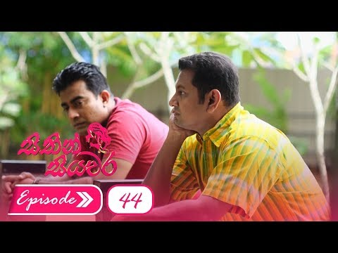 Sithin Siyawara | Episode 44 - (2018-07-02) | ITN