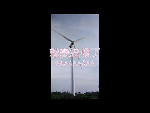 愛的風車轉圈圈
