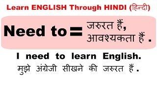"""Use  of  """" Need  to """"  in ENGLISH Grammar Through Hindi ( हिन्दी )  -  Learn English online"""