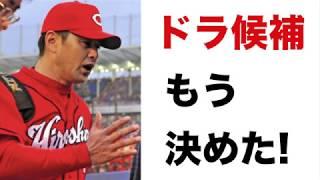 2018プロ野球ドラフト会議広島カープ指名予想!