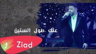 Ziad Bourji - Haneen (Tribute to Baligh hamdi & Warda) / (زياد برجي - حنين (تكريم لبليغ حمدي ووردة تحميل MP3