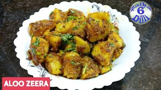 Aloo Zeera - instant recipe   time saving delicious recipe for lunchbox & monsoon