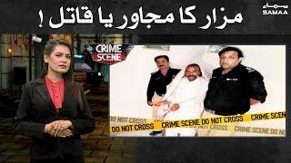 Crime Scene | SAMAA TV | 23 July 2021