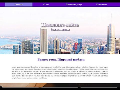 Адаптивный проект сайта для WebSite X5 Evo 10/11 №1