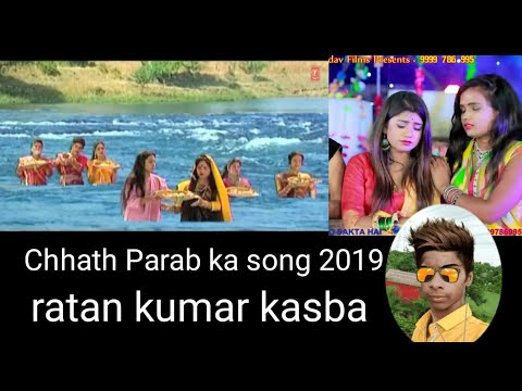 Chhath Mai Ke 2019 ka song Ratan Kumar