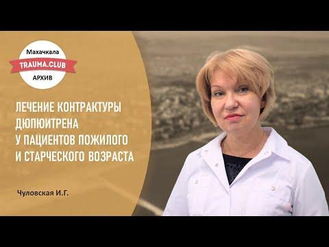 Лечение контрактуры Дюпюитрена у пациентов пожилого и старческого возраста