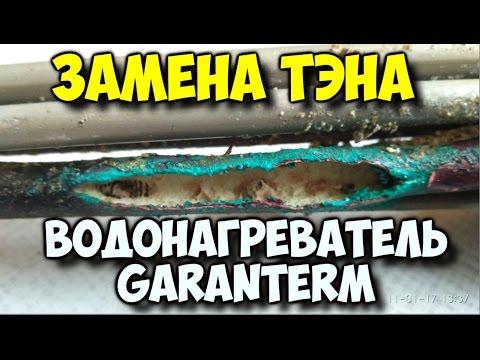Замена ТЭНа водонагреватель Garanterm (Гарантерм)
