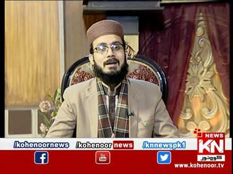 Program Rah e Falah 27 Dec 2020 | Kohenoor News Pakistan