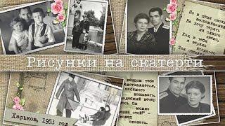 Рисунки на скатерти | Vintage Love Story | Free project for ProShow Producer