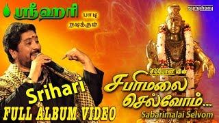 சபரிமலை செல்வோம் | Srihari | Ayyappan Full Album Video