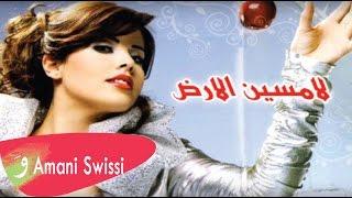 تحميل اغاني Amani Swissi - Lamsin El Ard أماني السويسي - لامسين الارض MP3