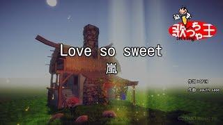 【カラオケ】Love so sweet/嵐