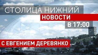 «Столица Нижний»: выпуск новостей 17 августа 2018 года