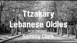 مازيكا Ttzakary - Sammy Clark - تتذكري - سامي كلارك تحميل MP3