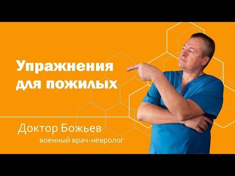 ЛУЧШИЕ лечащие УПРАЖНЕНИЯ Доктора Божьева, чтобы вернуть молодость 1