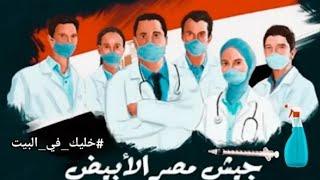 جيشنا الأبيض غناء حسن شاكوش • إهداء الى جيش مصر الأبيض تحميل MP3