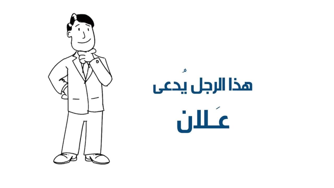 Finance House - A'Laan - Arabic
