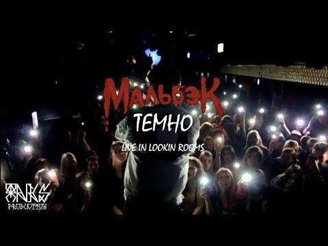 МАЛЬБЭК - Темно (Live, Lookin Rooms)