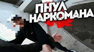 ДИКИЙ ПОБЕГ ОТ НАРКОМАНА!!! ПНУЛ НАРКОМАНА ПО ЖОПЕ)))