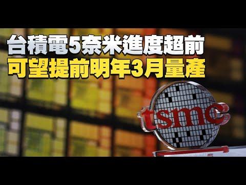 台積電5奈米進度超前 可望提前明年3月量產 產業 財經 趨勢 新唐人亞太電視20190924