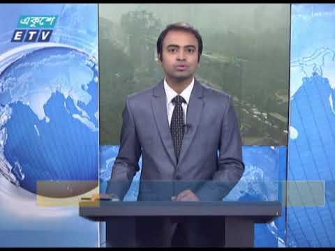 12 PM News || দুপুর ১২টার সংবাদ || 21 January 2021 || ETV News