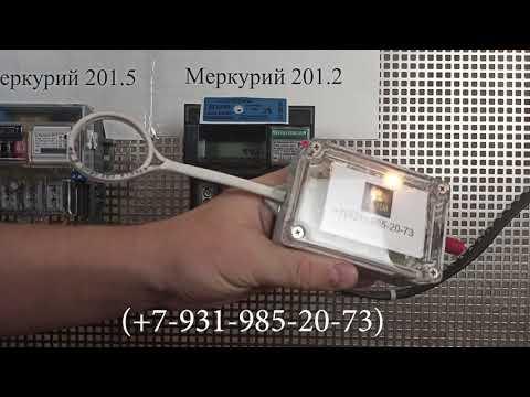 остановка счетчика меркурий 201 / без магнита / гарантия и безопасность / проверка перед покупкой