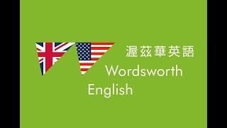 【渥茲華英語】- 英式與美式用字大不同