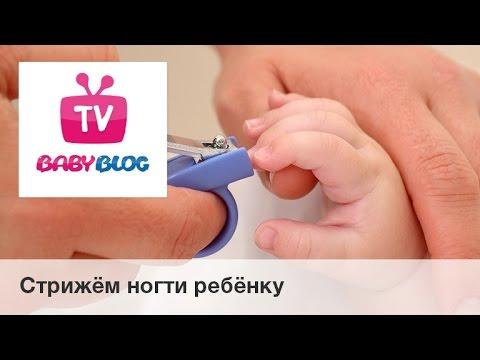 Стрижём ногти ребёнку
