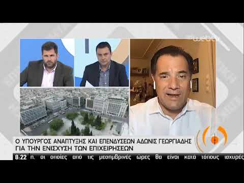 Ο υπουργός Ανάπτυξης & Επενδύσεων, Άδωνις Γεωργιάδης στην ΕΡΤ | 21/05/2020 | ΕΡΤ
