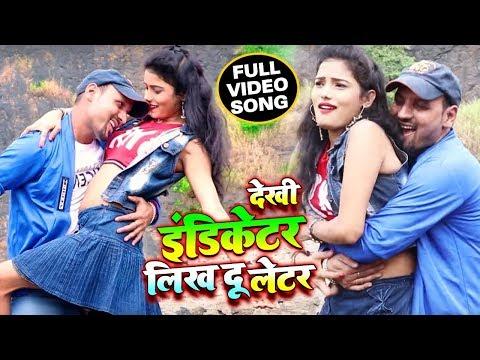 #Video - देखीं इंडिकेटर लिख दू लेटर | Sanjeev Rapper का New Bhojpuri Dj Songs 2019