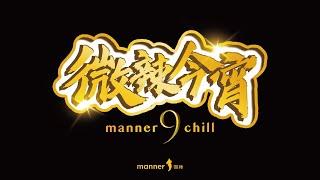 【微辣今宵】Manner9Chill