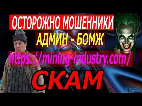 ОСТОРОЖНО МОШЕННИКИ mining-industry БАБЛОСБОР