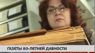Газеты 80-летней давности. GuberniaTV