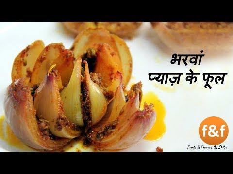 जब घर में न हो कोई सब्जी  तो बनाये चटपटी प्याज़ की यह सब्जी रेसिपी Stuffed Onion Sabji