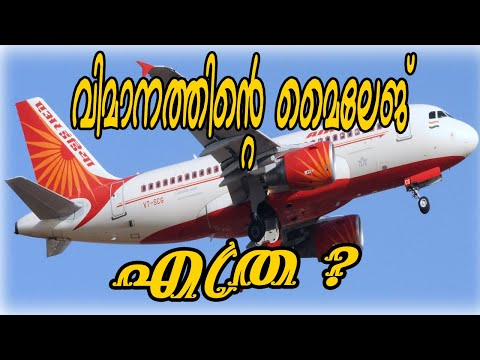 Download Mileage Of An Aeroplane Video 3GP Mp4 FLV HD Mp3 Download