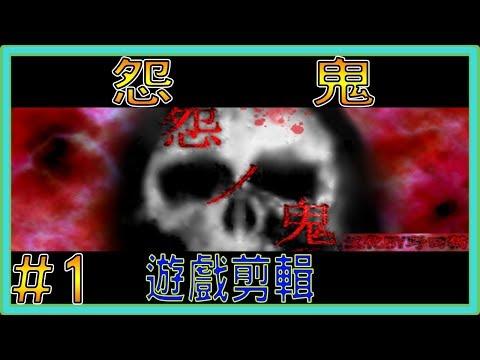 【翔龍實況】怨鬼 恐怖ADV ➽01黑神校園靈異事件