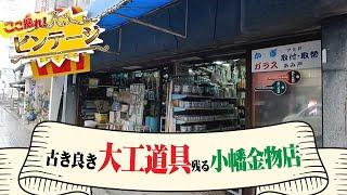 小幡金物店でお宝道具さがし!【ここ掘れ!ビンテージ】