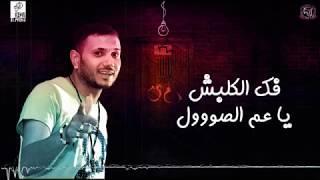 """مهرجان """" فك الكلبش يا عم الصووول"""" 2019   فيلو - اللول السبع   مهرجانات 2019 """""""