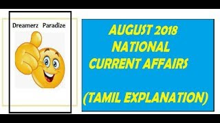 Important National current affairs of August 2018 for competitive exams