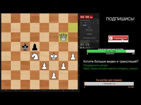 Игра со зрителями на Lichess.org 18.03.2019. Шахматы, блиц.