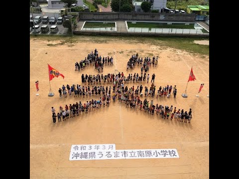 南原小学校!!2021年を表す漢字一文字