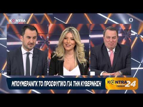 Μεταναστευτικό στο Kontra24: Ευριπίδης Στυλιανίδης (ΝΔ) και Αλέξης Χαρίτσης (ΣΥΡΙΖΑ)
