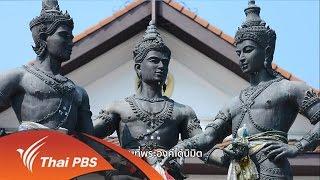 The North องศาเหนือ - 720 ปี เมืองเชียงใหม่