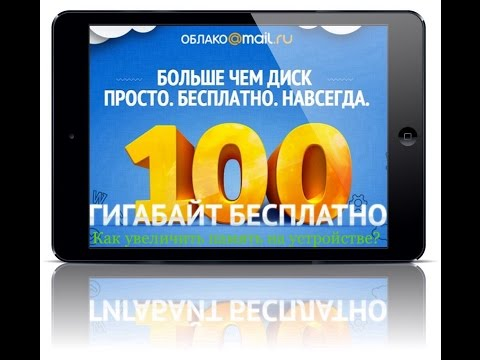 Видеообзор Облако@Mail.Ru