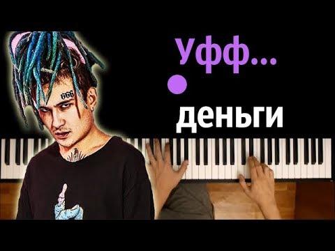 """""""Уфф... Деньги"""" ● караоке   PIANO_KARAOKE ● ᴴᴰ + НОТЫ & MIDI"""